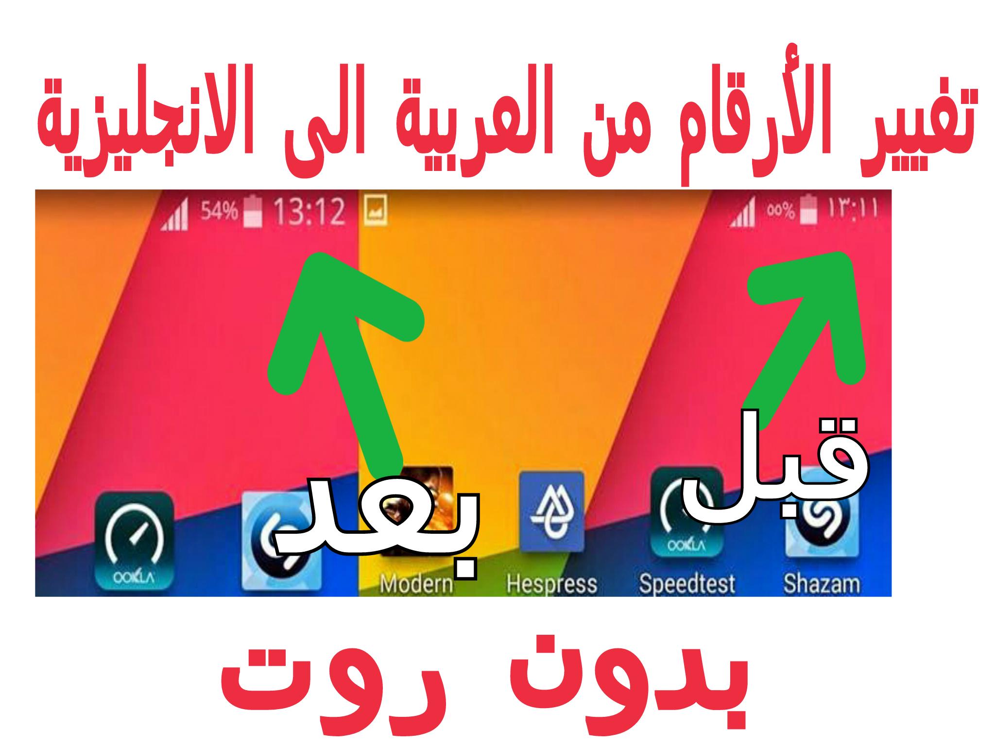 Photo of طريقة تغيير الأرقام العربية الى الانجليزية في اندرويد بدون روت