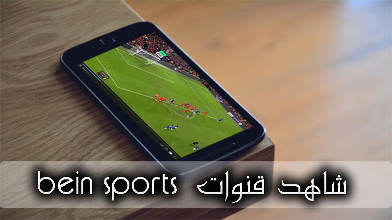 صورة افضل تطبيق لمشاهدة قنوات Bein sports واكثر من 150 قناة اخرى